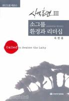 [개역한글] 소그룹 환경과 리더십 : 평신도를 깨운다 - 사역훈련 3