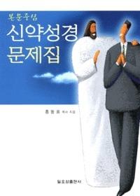 본문중심 신약성경 문제집