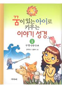 꿈이 있는 아이로 키우는 이야기성경(구약이야기-A) 1