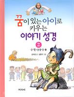 꿈이 있는 아이로 키우는 이야기성경(구약이야기-B) 2