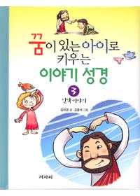 꿈이 있는 아이로 키우는 이야기성경(신약이야기) 3