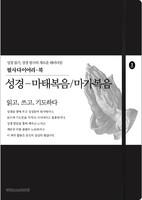 필사 다이어리-북 : 마태복음/마가복음