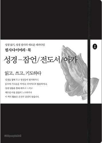 필사 다이어리-북 : 잠언/전도서/아가