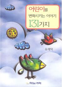 어린이를 변화시키는 이야기 131가지