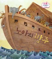 노아와 방주 - 리틀성경동화 구약4
