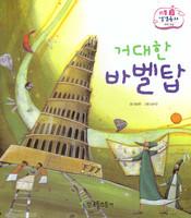 거대한 바벨탑 - 리틀성경동화 구약5