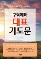 구역예배 대표 기도문