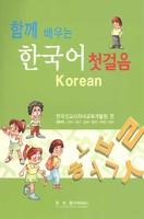 함께 배우는 한국어 첫걸음