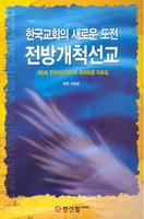 한국교회의 새로운 도전 전방개척선교