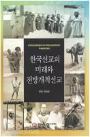 한국선교의 미래와 전방개척선교
