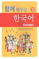 함께 배우는 한국어3