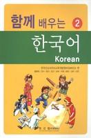 함께 배우는 한국어 2