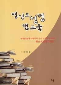 평신도 성경 핸드북 - 성경을 쉽게 이해하며 깊이 연구할 수 있는 평신도 성경가이드