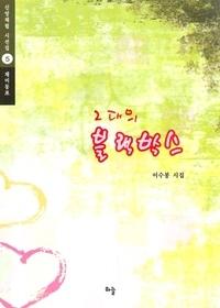그대의 블랙박스 - 신앙체험 시선집 5