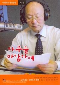 하루를 마감하며 - 박성래의 방송칼럼 제 1집