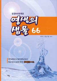 영생의 샘물 66