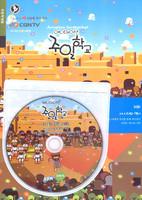애니메이션 주일학교 DVD 39화(4단원 3편) - 새 시대의 역사
