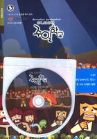 애니메이션 주일학교 DVD 41화(4단원 5편) - 갈림길에 선 두 왕국 1