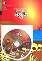 애니메이션 주일학교 DVD 43화(4단원 7편) - 왕국 시대의 끝