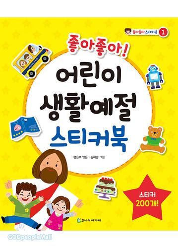 좋아좋아 어린이 생활예절 스티커북 (스티커 200개)