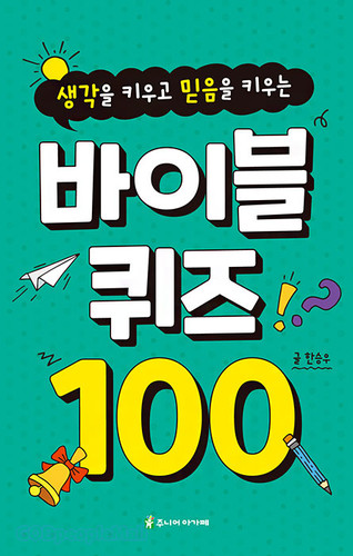 바이블 퀴즈 100 (스프링 제본)
