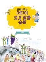 어린이 성경말씀 송북 - 구약편(CD포함)