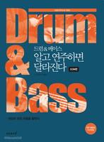 드럼&베이스 알고 연주하면 달라진다 - CCM편(DVD포함)