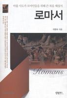 로마서 - 바울 사도가 로마인들을 위해 쓴 복음 해설서