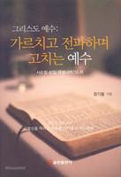 그리스도 예수: 가르치고 전파하며 고치는 그리스도 예수