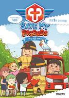 2019 여름성경학교 초등1부 (어린이용) : 내 친구를 구해요! Save My Friends!