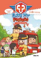 2019 여름성경학교 초등2부 (어린이용) : 내 친구를 구해요! Save My Friends!