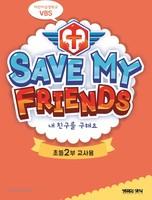 2019 여름성경학교 초등2부 (교사용) : 내 친구를 구해요! Save My Friends!