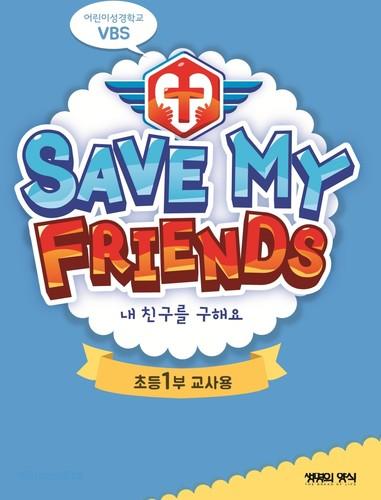 2019 여름성경학교 초등1부 (교사용) : 내 친구를 구해요! Save My Friends!