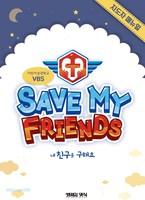 2019 여름성경학교 지도자 매뉴얼(유아유치부, 초등부 자료 USB 포함) : 내 친구를 구해요! Save My Friends!