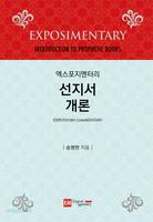 [개정판] 엑스포지멘터리 - 선지서 개론