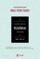 엑스포지멘터리 성경공부 시리즈 : 이사야(3) - 학습자용