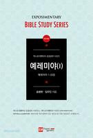 엑스포지멘터리 성경공부 시리즈 : 예레미야 1  (예레미야 1-23장) - 인도자용
