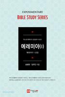 엑스포지멘터리 성경공부 시리즈 : 예레미야 1  (예레미야 1-23장) - 학습자용
