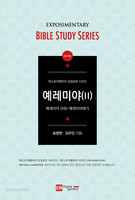 엑스포지멘터리 성경공부 시리즈 : 예레미야 2  (예레미야 24장-예레미야애가) - 인도자용