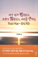 Road Map-전인치유