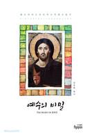 예수의 비밀