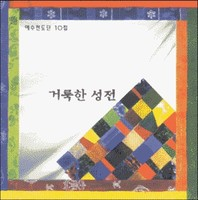 예수전도단 10 - 거룩한 성전 (CD)