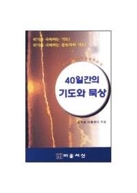 하나님의 마음을 움직이는 40일간의 기도와 묵상