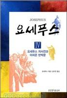 요세푸스 4