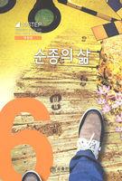 [개정판] 순종의 삶 - CCC 10단계 성경교재 6