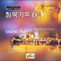 침묵기도 6(CD)