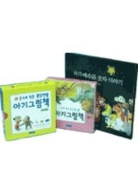 몽당연필 아기사랑그림책 세트