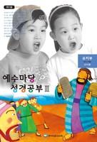 예수마당성경공부3 - 유치부 6-7세 (교사용)