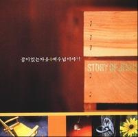 꿈이있는자유 4 - 예수님 이야기 (CD)