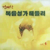 경쾌한 복음성가 메들리 Vol.1(CD)